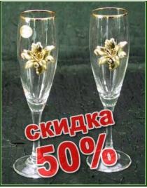Подарочный набор для шампанского Лилия 22см