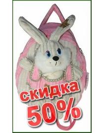 Рюкзачок Кролик 36см
