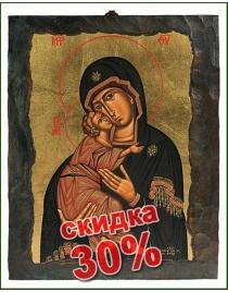 Икона Богородица Владимирская 22*28см
