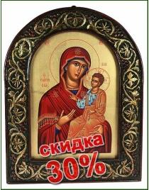 Икона Богородица Исцеляющая 37*47см