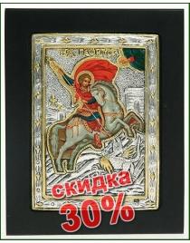 Икона Георгий Победоносец 11*14см