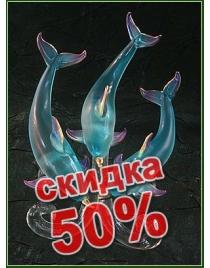 Фигурка декоративная Дельфины 17см